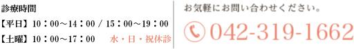 電話番号:042-319-1662