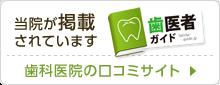口コミサイト|ゆうり歯科クリニック
